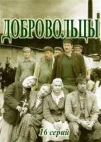 Добровольцы (сериал 2020) 1-16 серия