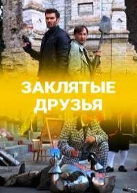 Заклятые друзья (сериал 2020) 1-16 серия