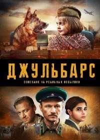 Джульбарс (сериал 2020) 1-8 серия