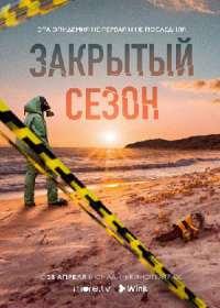 Закрытый сезон (сериал 2020) 1-8 серия