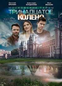 Московские тайны 8: Тринадцатое колено (сериал 2020) 1-2 серия