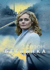 Беглянка 2 (сериал 2020) 1-4 серия
