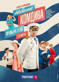 Невеста комдива (сериал 2020) 1-8 серия