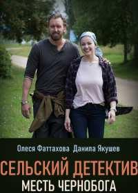 Сельский детектив 2. Месть Чернобога (сериал 2020) 1-2 серия
