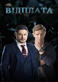 Возмездие (сериал 2020) 1-4 серия