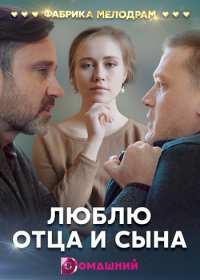 Люблю отца и сына (сериал 2020) 1-4 серия