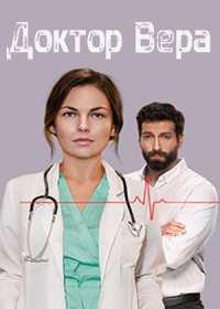 Доктор Вера (сериал 2020) 1-30 серия