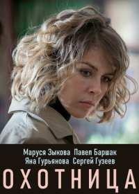 Охотница (сериал 2020) 1-2 серия