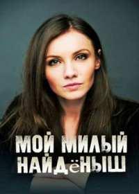 Мой милый найденыш (сериал 2020) 1-4 серия