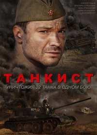 Танкист (сериал 2020) 1-4 серия