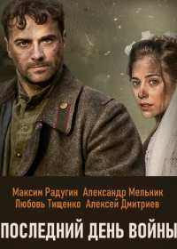 Последний день войны (сериал 2020) 1-4 серия