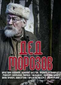 Дед Морозов (сериал 2020) 1-4 серия