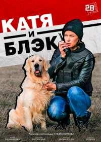 Катя и Блэкм (сериал 2020) 1-8 серия