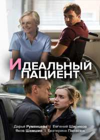 Идеальный пациент (сериал 2020) 1-4 серия