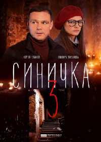 Синичка 3 (сериал 2020) 1-4 серия