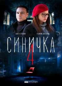Синичка 4 (сериал 2020) 1-4 серия