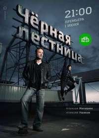 Черная лестница (сериал 2020) 1-20 серия