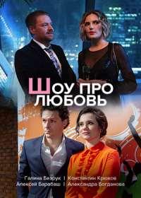 Шоу про любовь (сериал 2020) 1-4 серия