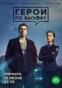 Герой по вызову (сериал 2020) 1-10 серия