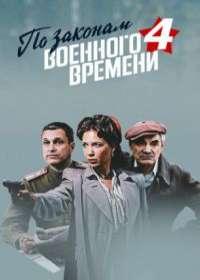 По законам военного времени 4 сезон «Победа» (сериал 2020) 1-8 серия