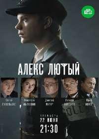 Алекс Лютый (сериал 2020) новые серии