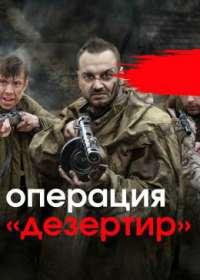 "Операция ""Дезертир"" (сериал 2020) 1-4 серия"