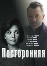 Посторонняя (сериал 2020) 1,2,3,4 серия