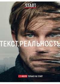 Текст. Реальность (сериал 2020) 1-5 серия