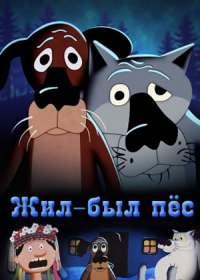 Жил-был пес (1982)