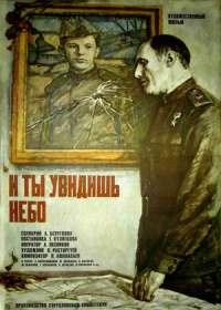 И ты увидишь небо (1978)
