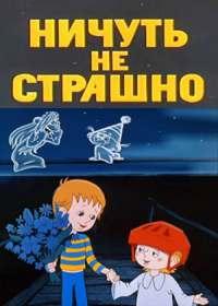 Ничуть не страшно (1981)