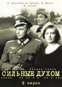 Сильные духом (1967)