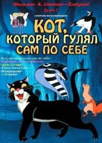 Кот, который гулял сам по себе (1968)