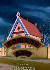 Кошкин дом (1958)