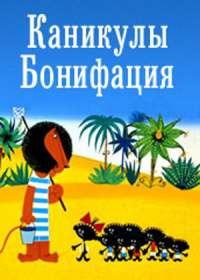 Каникулы Бонифация (1965)