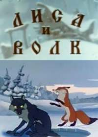 Лиса и волк (1958)