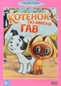 Котенок по имени Гав (1976)