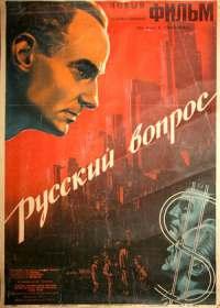 Русский вопрос (1947)