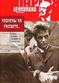 Казнены на рассвете... (1964)