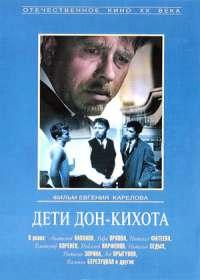 Дети Дон Кихота (1966)