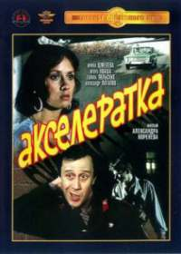Акселератка (1987)