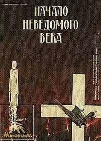 Начало неведомого века (1967)
