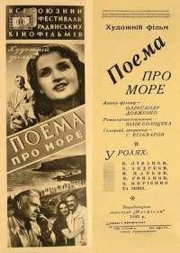Поэма о море (1958)