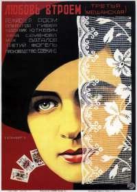 Третья Мещанская (Любовь втроем) (1927)