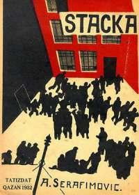 Стачка (1924)