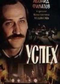 Успех (1984)
