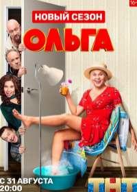 Ольга 4 сезон (сериал 2020) 1-20 серия
