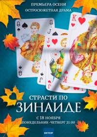 Страсти по Зинаиде (сериал 2019) 1-12 серия