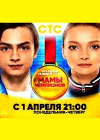 Мамы чемпионов (сериал 2019) 1-20 серия