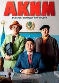 Аким (фильм 2019)